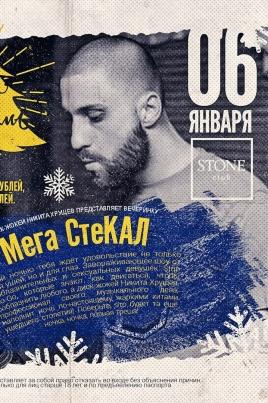Мега СтеКАЛ постер