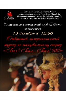 Открытый межрегиональный турнир  по танцевальному спорту постер