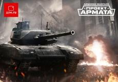 «Дом.ru» запускает бонус для геймеров