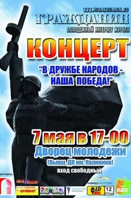 В дружбе народов - наша победа! постер