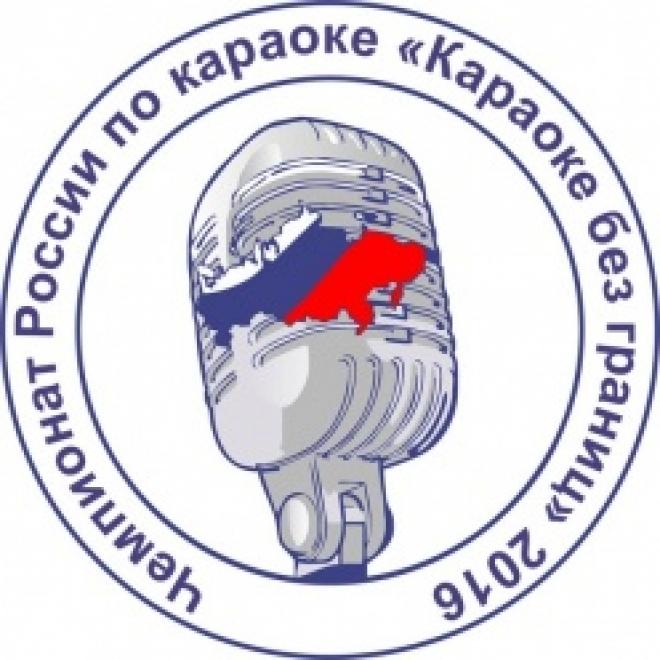Региональный этап отбора «Кубок Марий Эл по караоке 2016» пройдёт в баре «Жигули».