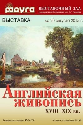 Английская живопись XVIII - XIX вв постер