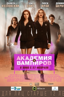 Академия вампировVampire Academy: Blood Sisters постер