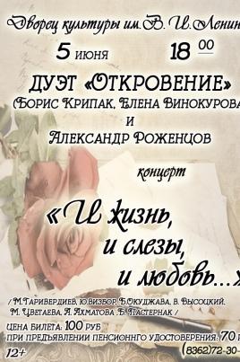 И жизнь, и слёзы, и любовь... постер