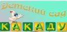 Детский сад «Какаду»
