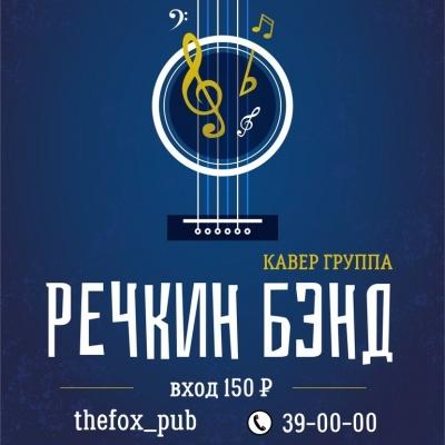 """Кавер-группа """"Речкин бенд"""""""