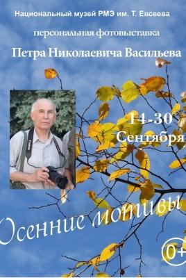 Осенние мотивы постер