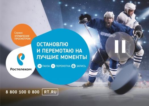 Смотреть хоккей в прямом эфире можно «управляя просмотрами»