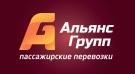 Пассажирские перевозки «АльянсГрупп»