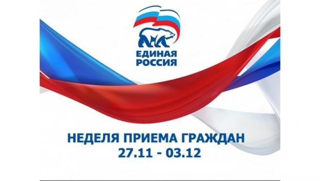 «Единая Россия» предлагает лично встретиться с чиновниками