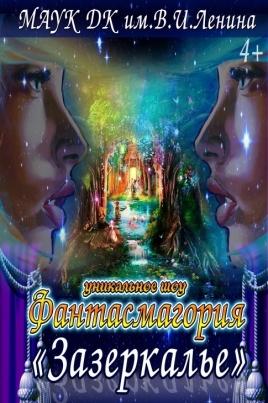 Сказочная фантасмагория «Волшебное Зазеркалье» постер