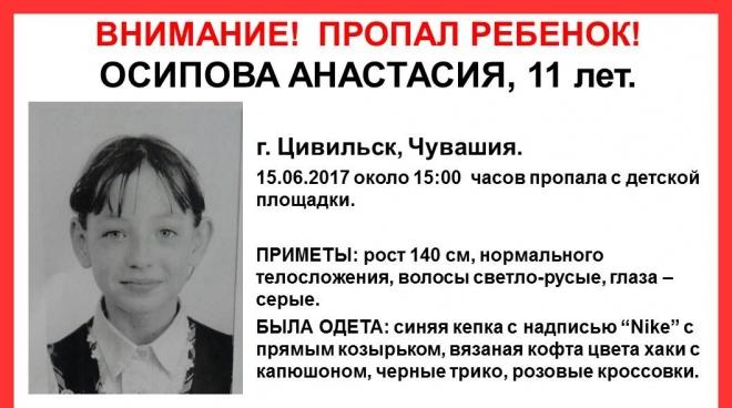 Полиция Чувашии ведёт поиск пропавшей 11-летней Осиповой Анастасии