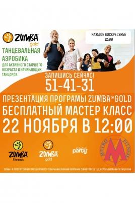 Открытый урок по Zumba®Gold постер