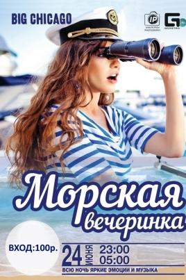 Морская вечеринка постер