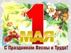 10 тысяч человек выйдут на Первомайскую демонстрацию в Йошкар-Оле