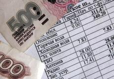 Чиновники предлагают оплачивать жилищно-коммунальные услуги авансом