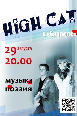 Акустический концерт группы High Cat постер