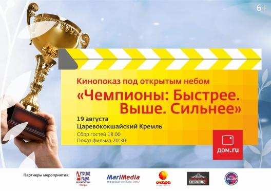 «Дом.ru» приглашает на кинопоказ в кремле