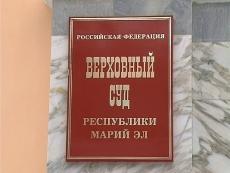 Верховный Суд Марий Эл рассмотрит заявление депутата Госдумы