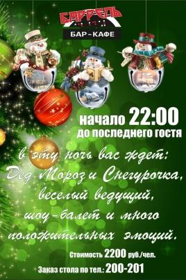 Новый год в Барреле постер