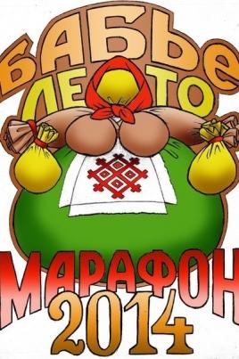 Осенний Фестиваль Женственности «Бабье лето - 2014» постер
