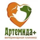 Ветеринарная клиника «Артемида Плюс»
