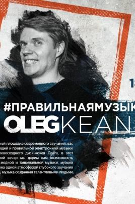 Dj Oleg Keane постер
