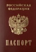 В российский паспорт будет возвращена графа о национальности?
