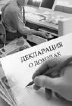 3 мая - последний день подачи декларации о доходах.