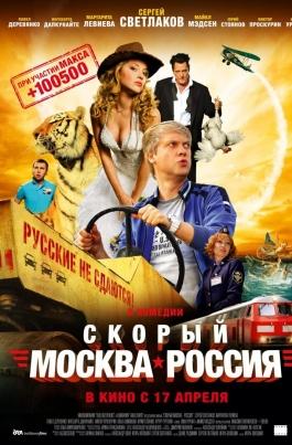 Скорый «Москва — Россия» постер