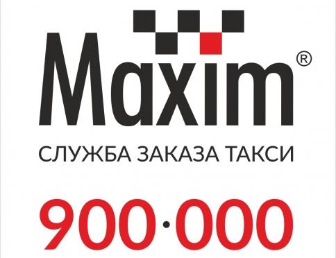 «Максим»: пора ехать!