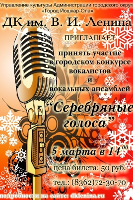 Серебряные голоса постер