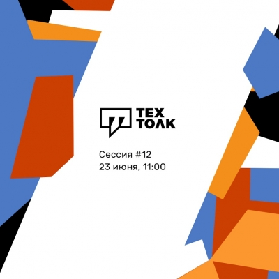 ИТ-конференция ТехТолк