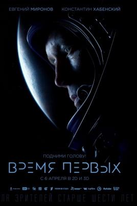 Время первыхВремя первых постер