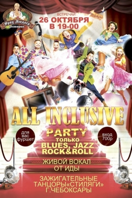 All Inclusive party постер