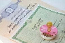 Материнский капитал ограничат в правах
