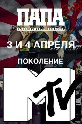 Поколение MTV постер