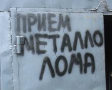 Житель Звениговского района украл электродвигатели и сдал их на металлолом