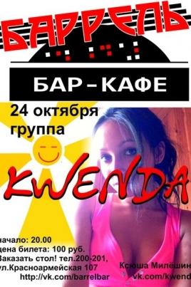 Группа KWENDA постер