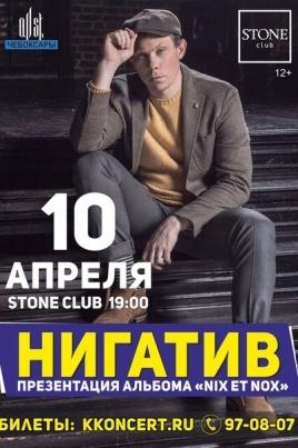 Нигатив постер