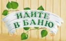 Баня с веником «Идите в баню»