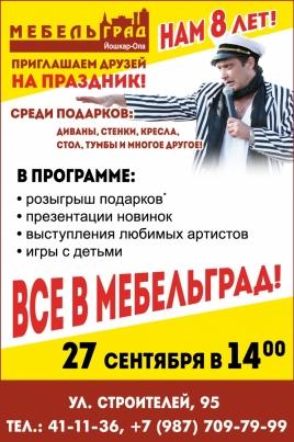 Мебельград - Нам 8 лет! постер