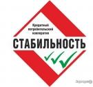 Займы от КПК «Стабильность»