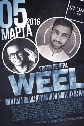 Певец WeeL при участии Mars постер