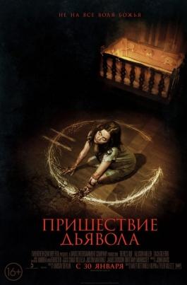 Пришествие ДьяволаDevil's Due постер