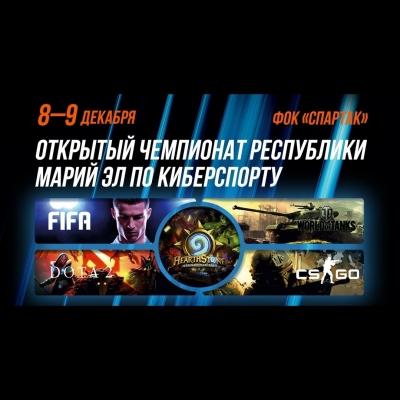 Открытый Чемпионат Республики Марий Эл по компьютерному спорту 2018