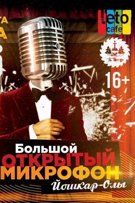Большой открытый микрофон Йошкар-Олы постер