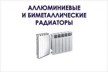 Аллюминиевые и биметаллические радиаторы