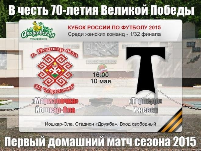 Сегодня «Мариэлочка» сыграет первый официальный матч в 2015 году