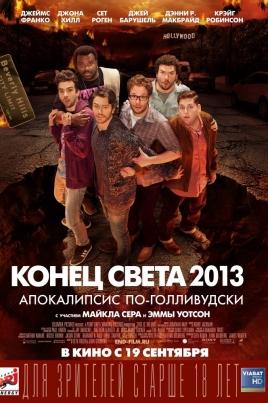Конец света 2013: Апокалипсис по-голливудскиThis Is the End постер